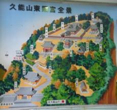 久能山案内図