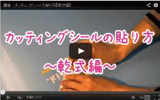 カッティングシート乾式貼り方動画