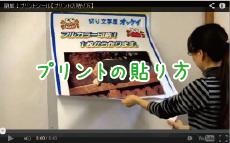 プリント看板の貼り方動画