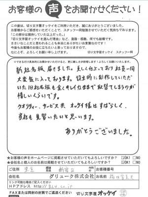 20130423 C171 グリューク(株)様