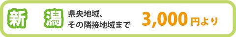 出張貼り付け_新潟地域