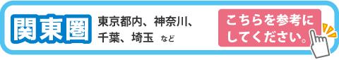 出張貼り付け_関東圏