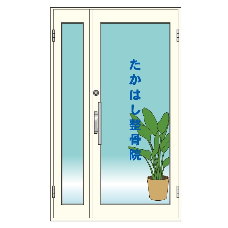 整骨院様ドアデザイン K01