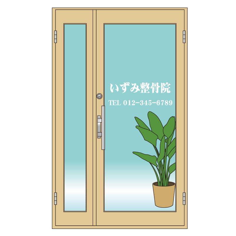 整骨院様ドアデザイン K02