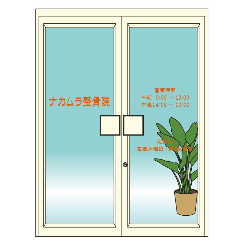整骨院様ドアデザイン R01