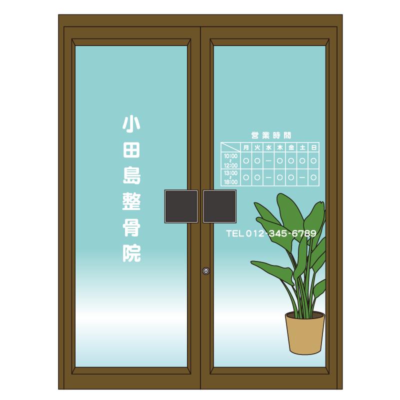 整骨院様ドアデザイン R02