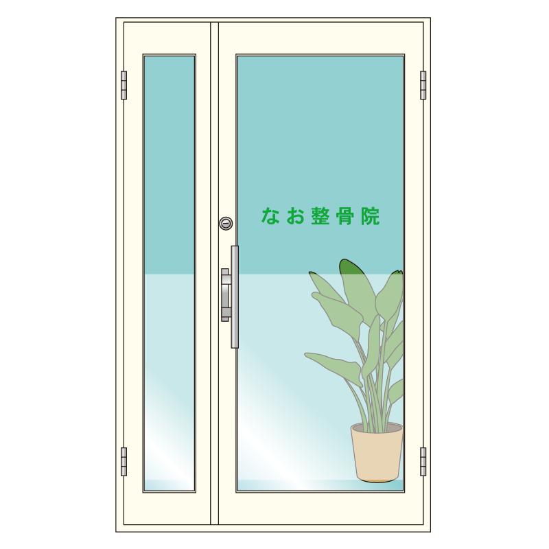 整骨院様ドアデザイン K03
