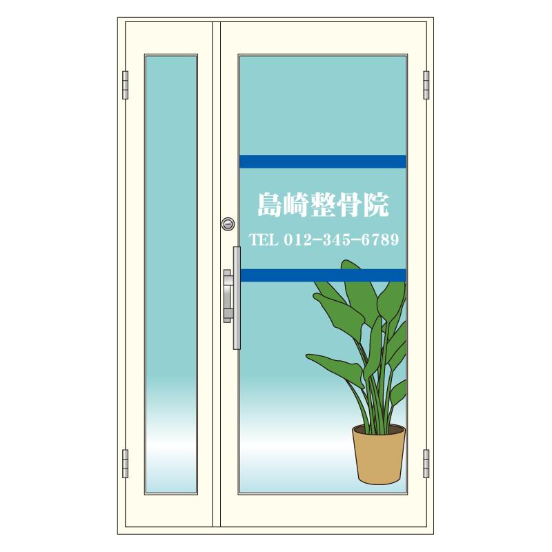 整骨院様ドアデザイン K08