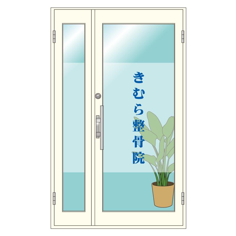 整骨院様ドアデザイン K05