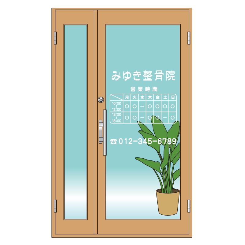 整骨院様ドアデザイン K04