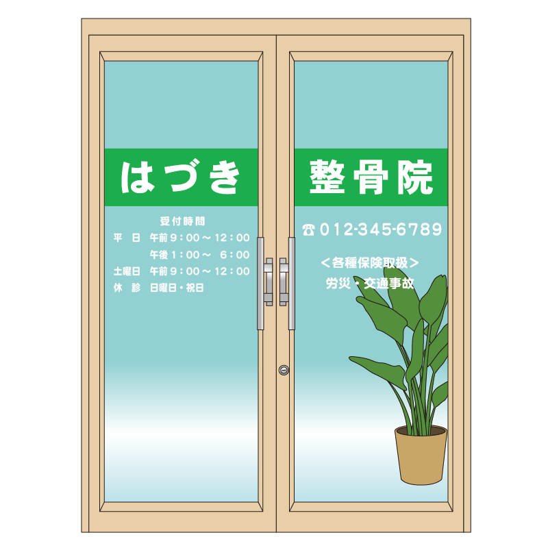 整骨院様ドアデザイン R03