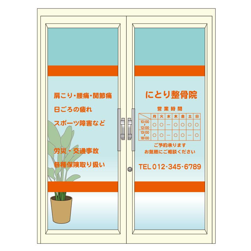 整骨院様ドアデザイン R04