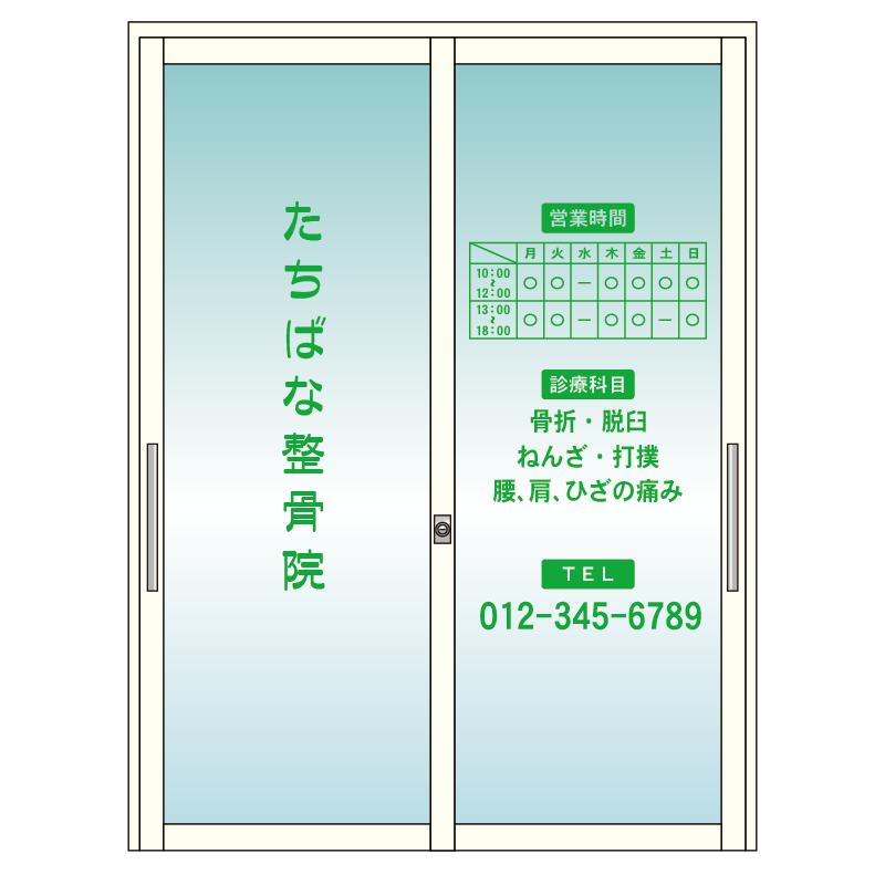 整骨院様ドアデザイン H01