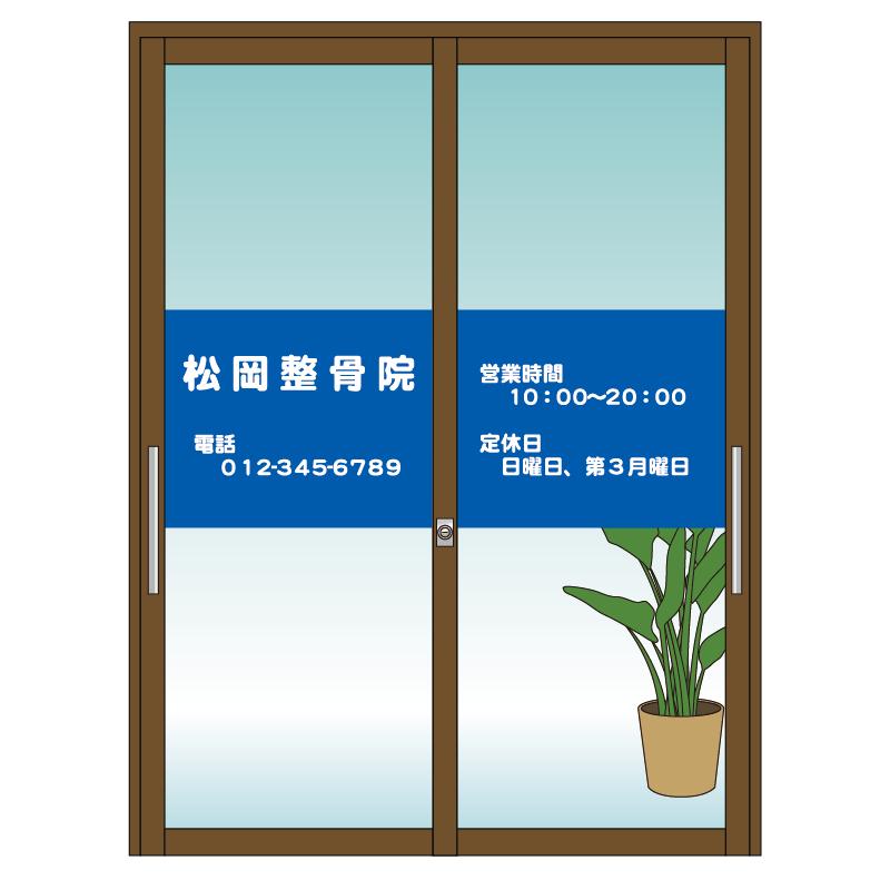 整骨院様ドアデザイン H02