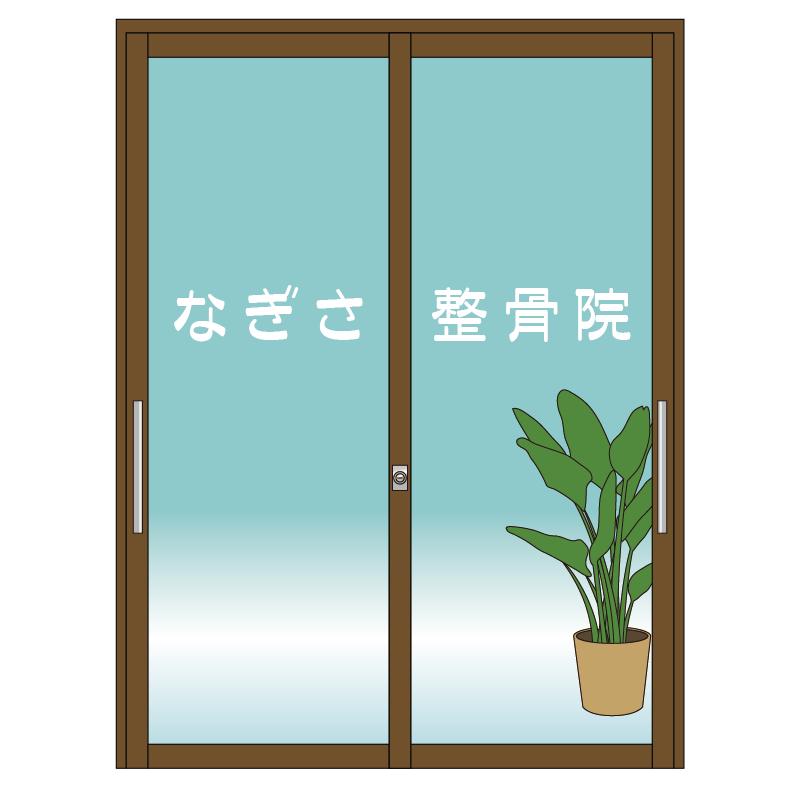 整骨院様ドアデザイン H03