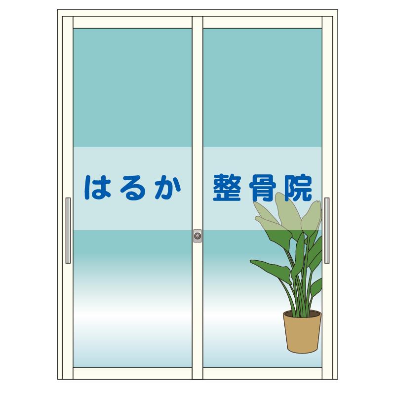 整骨院様ドアデザイン H04