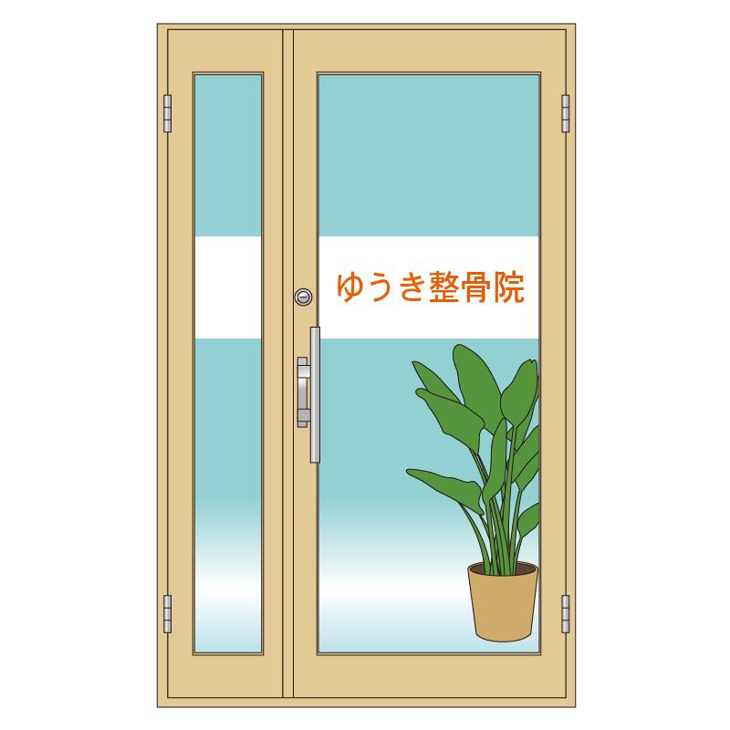 整骨院様ドアデザイン K06