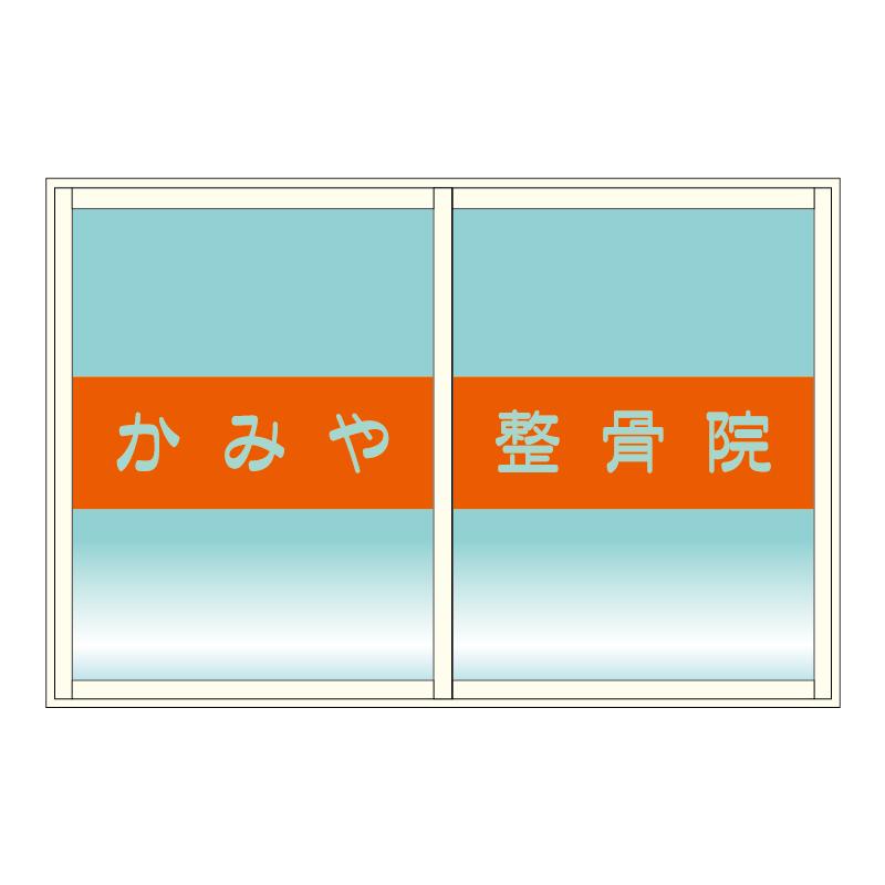 整骨院様窓デザイン M03