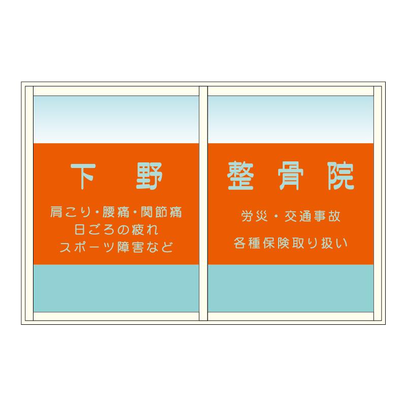 整骨院様窓デザイン M06