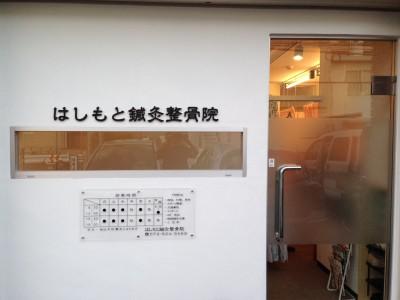hashimoto-2
