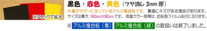 アルミ複合板 カラー価格