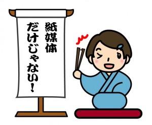 販促小話(紙媒体だけじゃない!)