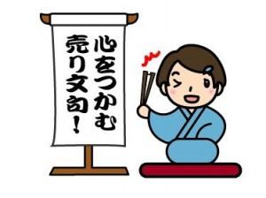 販促小話(心をつかむ売り文句!)