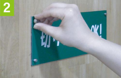 化粧ビスの取り付け方 キャップタイプ直結2