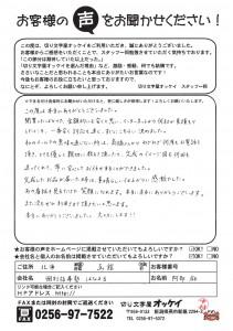 J1268y_hanamaru