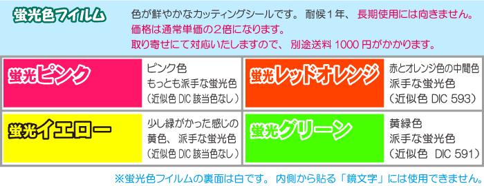 カッティングシール色見本4