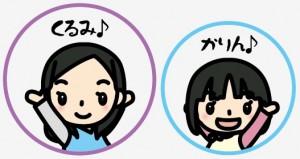 ブログ_くるかり