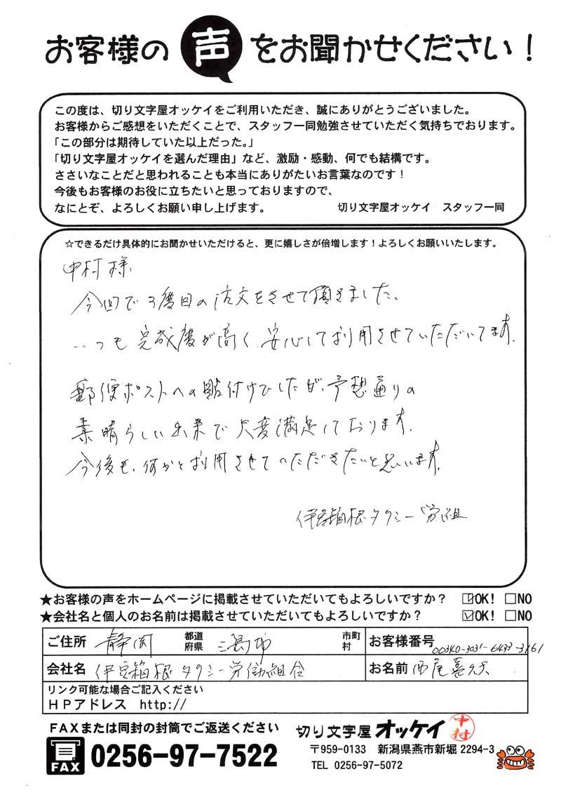 伊豆箱根タクシー労働組合様3