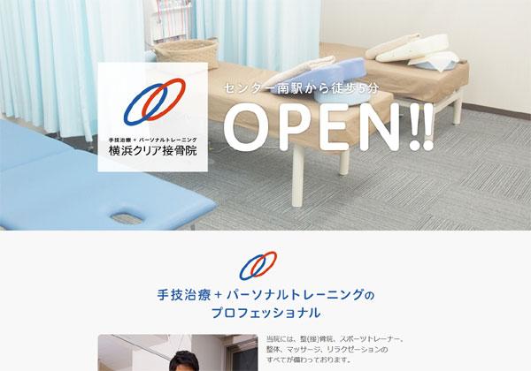 手技治療+パーソナルトレーニング 横浜クリア接骨院様ホームページ
