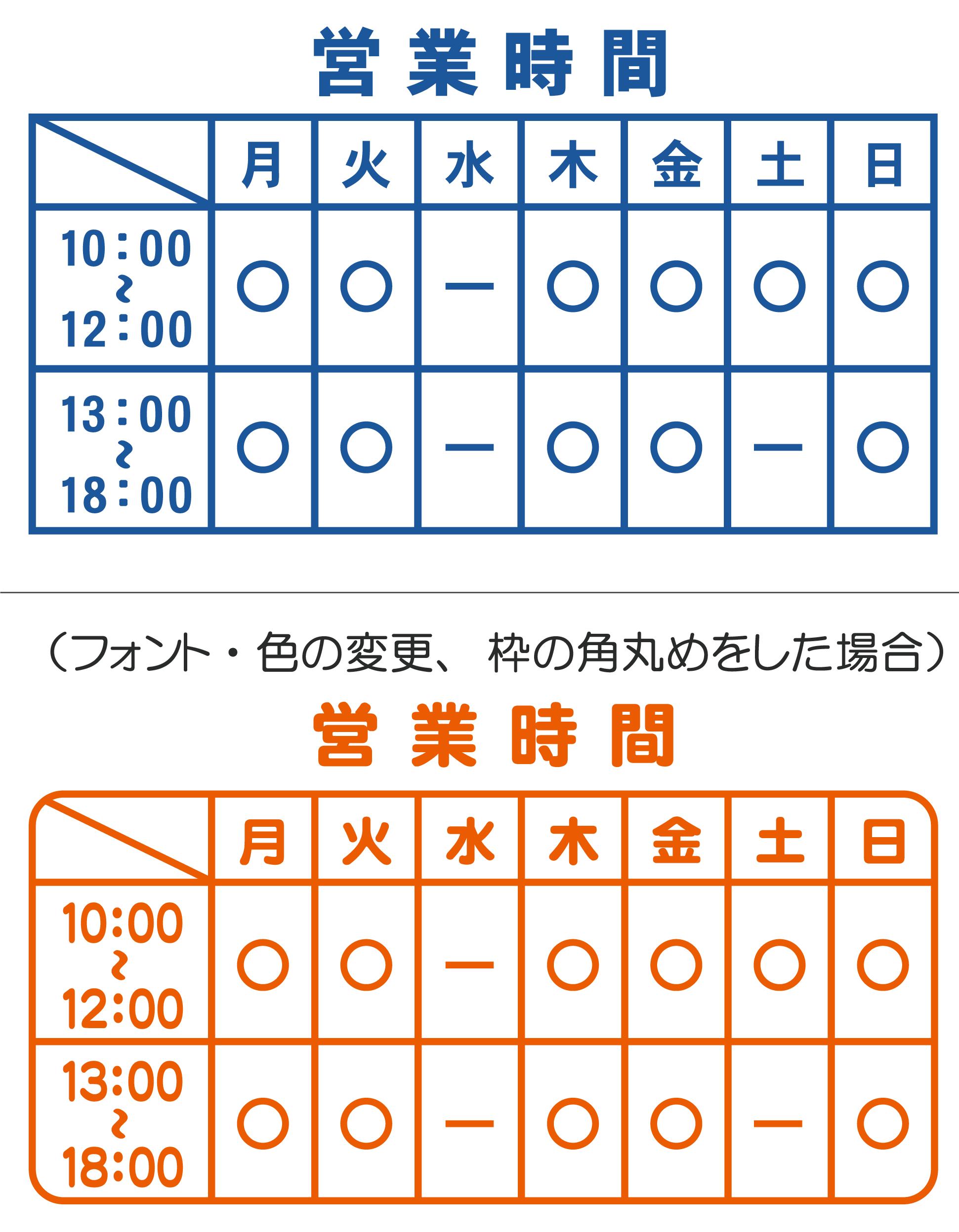 整骨院様向け 営業時間表 OP01