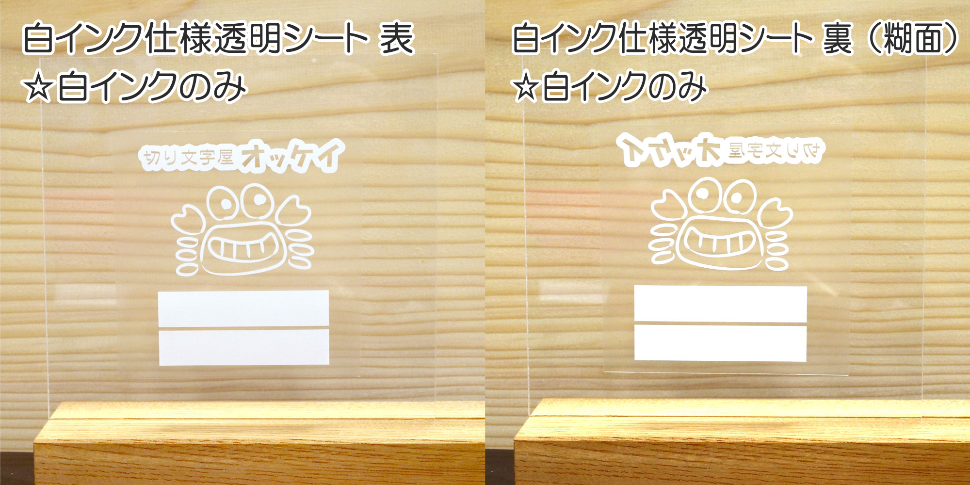 透明シート白インクプリント、表と裏