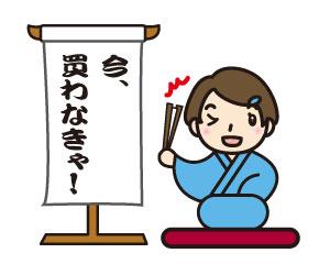販促小話(今、買わなきゃ!)