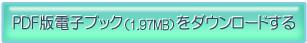 切り文字屋オッケイのPDF版電子ブック(1.97MB)をダウンロードする