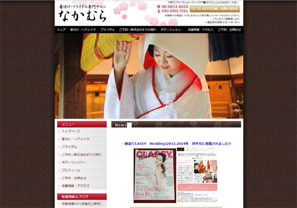 nakamura-bridal