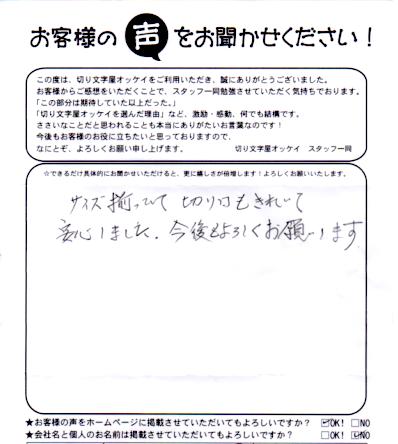 K1401f-1  紅屋峠千本桜特別会員 菊田修