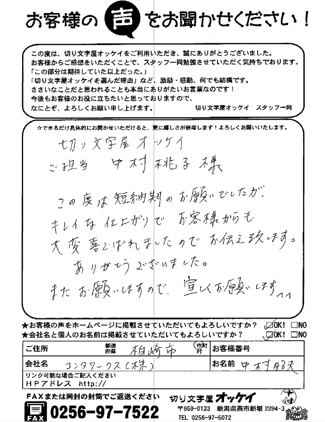 K1526n  コンタワークス(株)  様