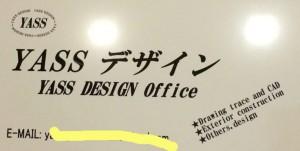 YASSデザイン様①