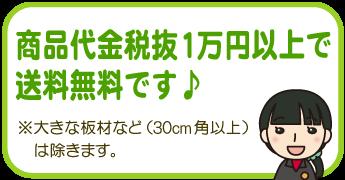 商品代金が税抜で1万円以上の場合は送料が無料になります♪
