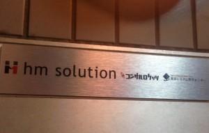 hm solusion 様1