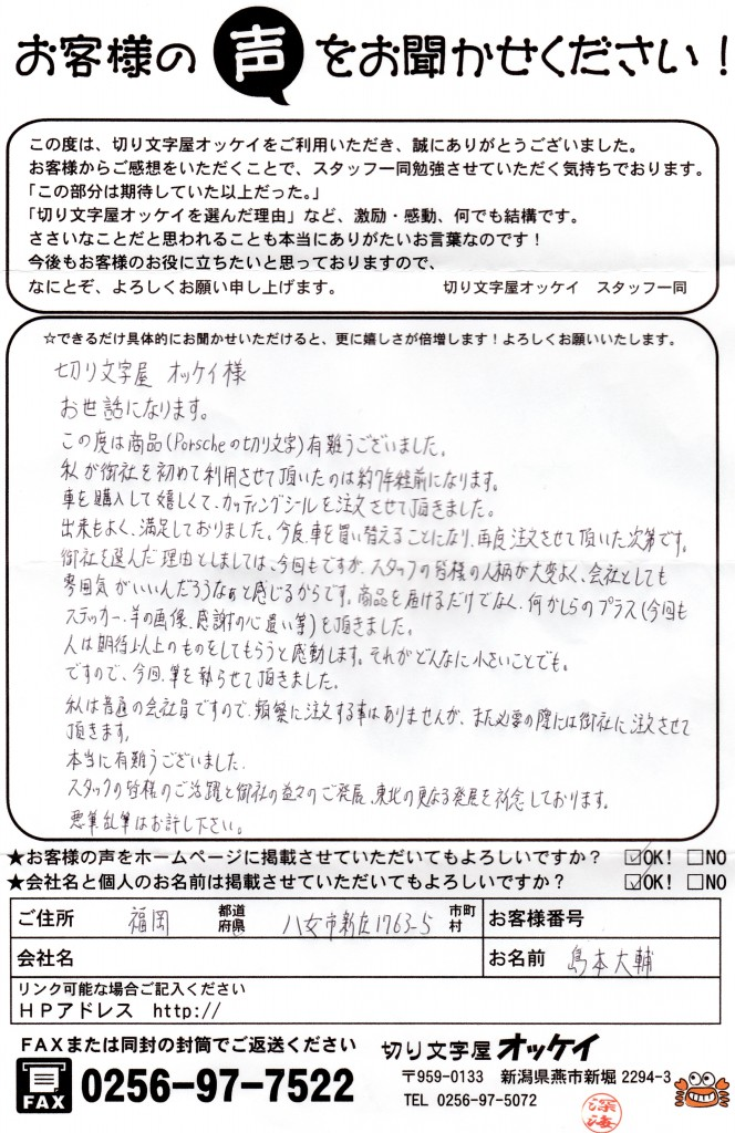 C1095 島本大輔様