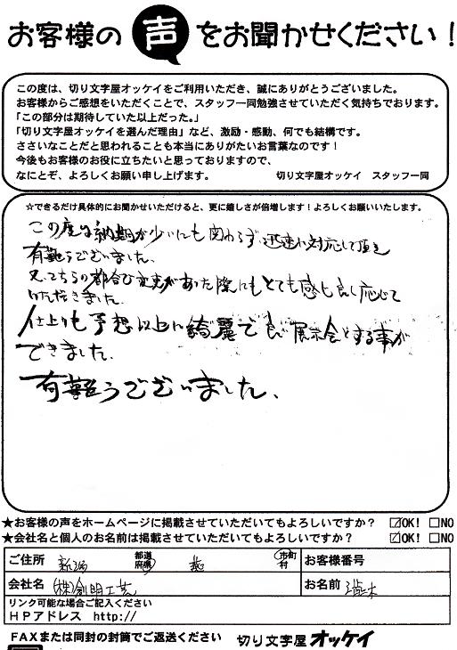 I1998n(株)創明工芸様