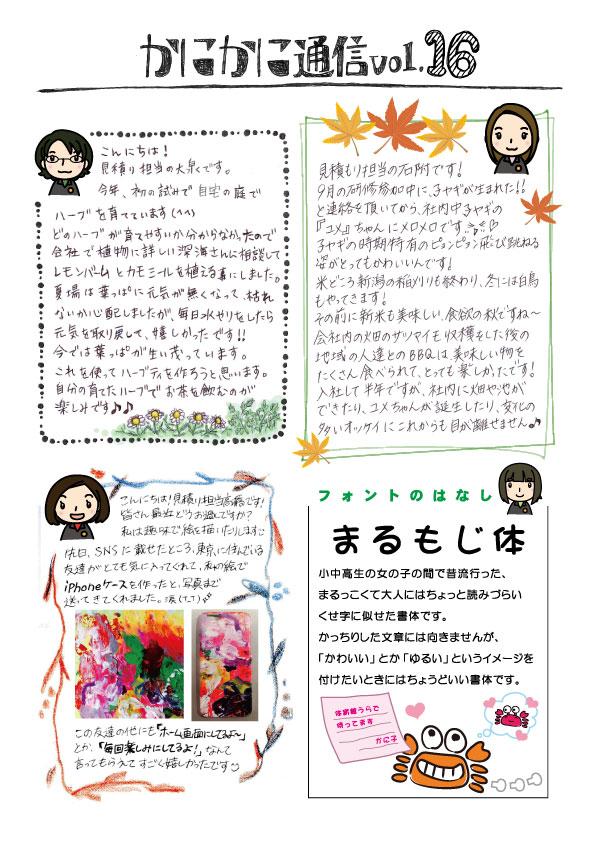 かにかに通信Vol16
