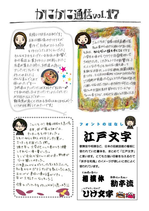 かにかに通信Vol17