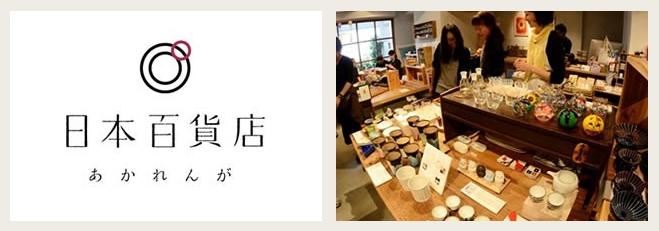 日本百貨店あかれんが様店舗紹介