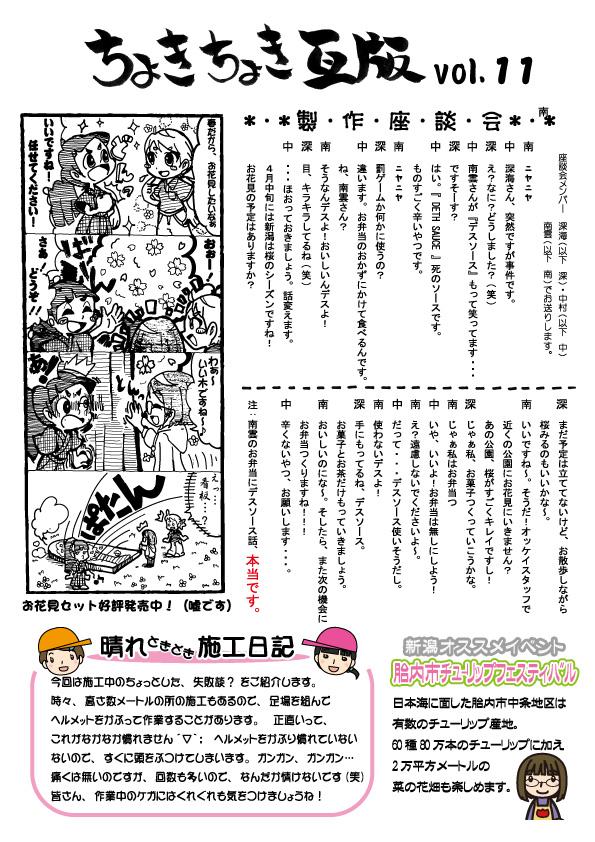 切り文字屋オッケイ ちょきちょき瓦版11