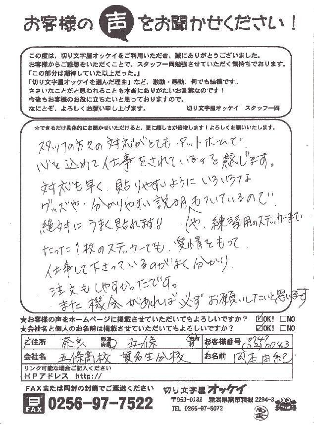 2016.5.12 H1653n 五條高等学校賀名生分校